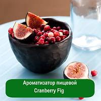 Ароматизатор пищевой Cranberry Fig, 5 мл