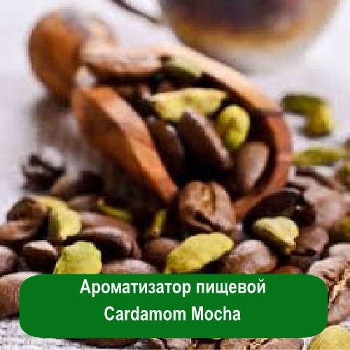 Ароматизатор пищевой Cardamom Mocha, 5 мл