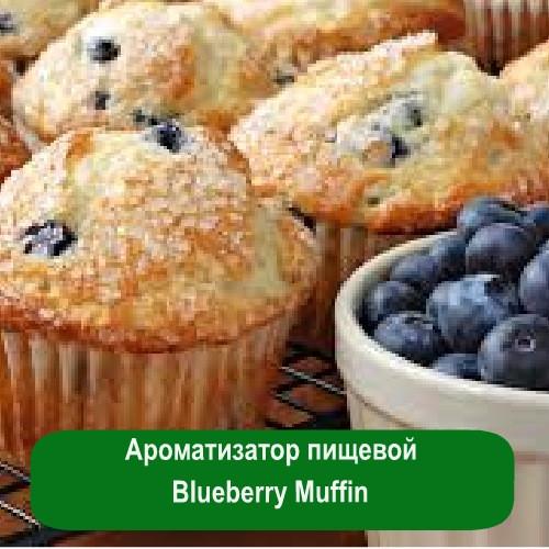 Ароматизатор пищевой Blueberry Muffin, 5 мл
