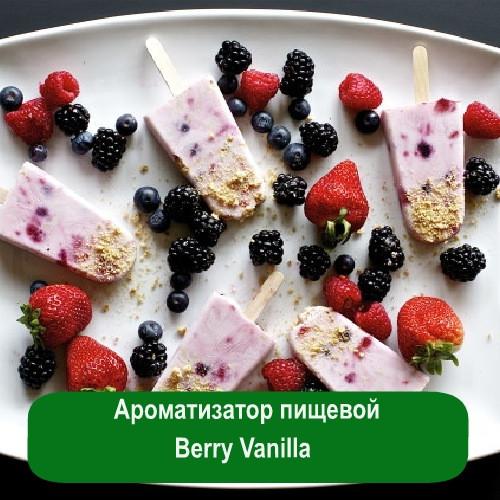Ароматизатор пищевой Berry Vanilla, 5 мл