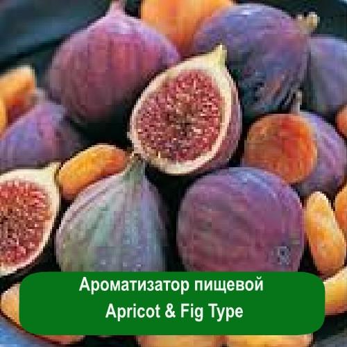 Ароматизатор пищевой Apricot & Fig Type, 5 мл