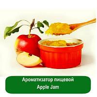 Ароматизатор пищевой Apple Jam, 5 мл
