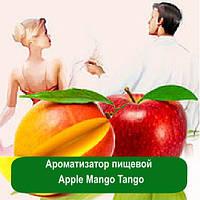 Ароматизатор пищевой Apple Mango Tango, 5 мл