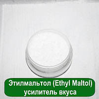 Этилмальтол (Ethyl Maltol) – усилитель вкуса, 1 кг