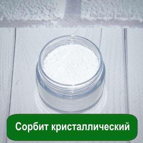 Сорбит кристаллический, 50 грамм