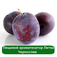 Пищевой ароматизатор Чернослив, Литва, 5 мл