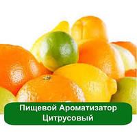 Пищевой Ароматизатор Цитрусовый, 5 мл