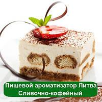 Пищевой ароматизатор Сливочно-кофейный, Литва, 5 мл