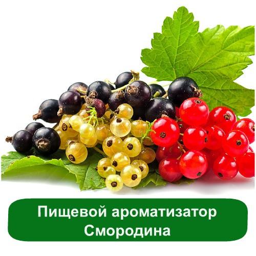 Пищевой ароматизатор Смородина, 5 мл
