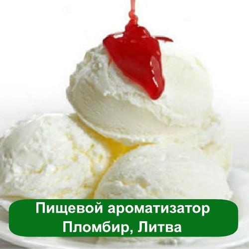 Пищевой ароматизатор Пломбир, Литва, 5 мл