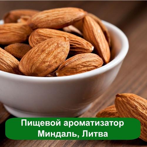 Пищевой ароматизатор Миндаль, Литва, 5 мл
