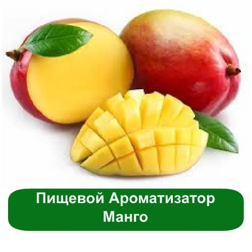 Пищевой Ароматизатор Манго, 5 мл