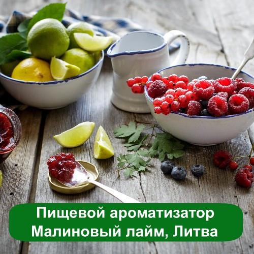 Пищевой ароматизатор Малиновый лайм, Литва, 5 мл