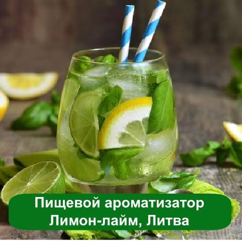 Пищевой ароматизатор Лимон-лайм, Литва, 5 мл
