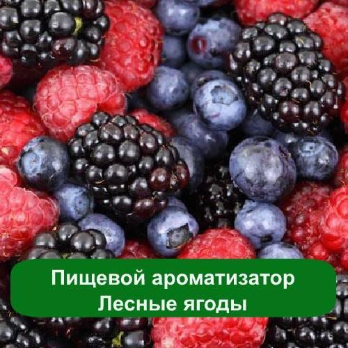Пищевой ароматизатор Лесные ягоды, 5 мл