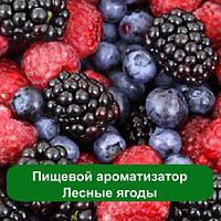 Пищевой ароматизатор Лесные ягоды, 5 мл, фото 1