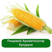 Пищевой Ароматизатор Кукуруза, 5 мл