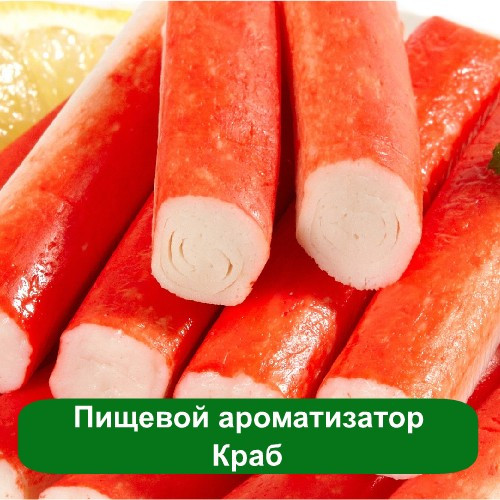 Пищевой ароматизатор Краб, Литва, 5 мл