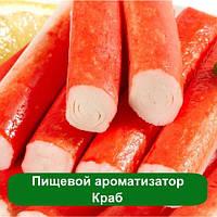 Пищевой ароматизатор Краб, Литва, 5 мл, фото 1