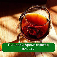 Пищевой Ароматизатор Коньяк, 5 мл ГЕРМАНИЯ, фото 1
