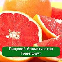 Пищевой Ароматизатор Грейпфрут, 5 мл