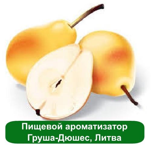Пищевой ароматизатор Груша-Дюшес, Литва, 5 мл