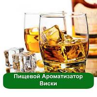 Пищевой Ароматизатор Виски, 5 мл ГЕРМАНИЯ