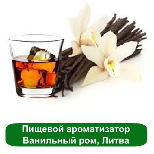 Пищевой ароматизатор Ванильный ром, Литва, 5 мл