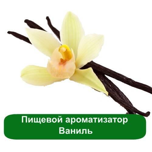 Пищевой ароматизатор Ваниль, 5 мл