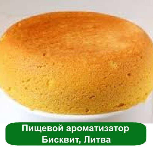 Пищевой ароматизатор Бисквит, Литва, 5 мл
