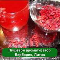 Пищевой ароматизатор Барбарис, Литва, 5 мл