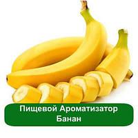 Пищевой Ароматизатор Банан, 5 мл