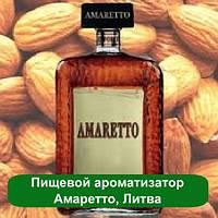 Пищевой ароматизатор Амаретто, Литва, 5 мл