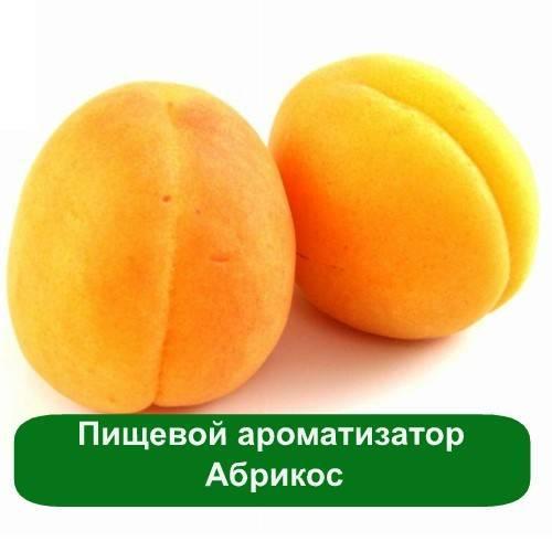 Пищевой ароматизатор Абрикос, 5 мл