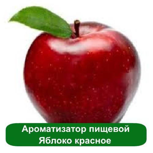Ароматизатор пищевой Яблоко красное, 5 мл