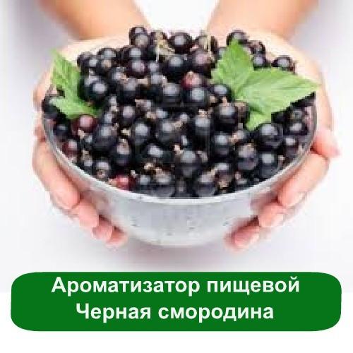 Ароматизатор пищевой Черная смородина, 5 мл