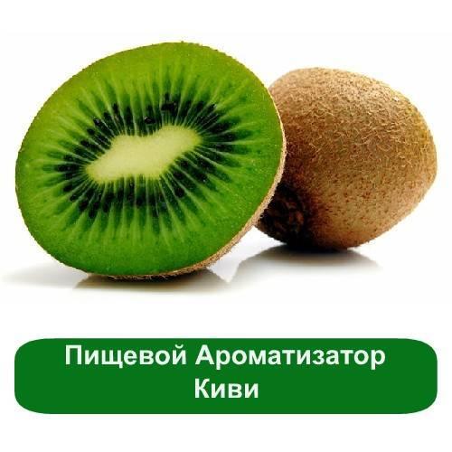 Ароматизатор пищевой Киви, 5 мл