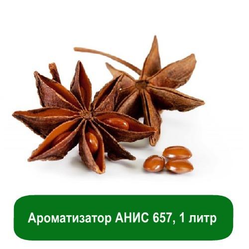 Ароматизатор АНИС 657, 5 мл