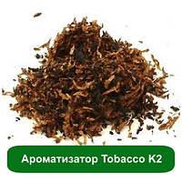 Ароматизатор Tobacco K2, 5 мл