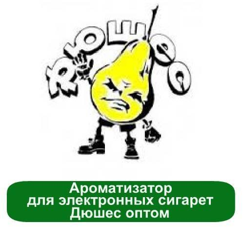 Ароматизатор для электронных сигарет, Дюшес, 5 мл