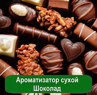 Ароматизатор сухой Шоколад, 5 грамм