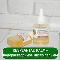 RESPLANTA® PALM – водорастворимое масло пальмы, 25 мл