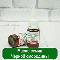 Масло семян Черной смородины, 10 мл