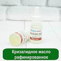 Кризалидное масло рафинированное, 10 мл, фото 1