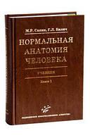 Сапин М.Р., Билич  Г.Л. Нормальная анатомия человека. Учебник в 2-х книгах