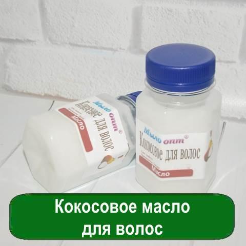 Кокосовое масло для волос, 100 мл