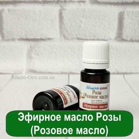 Эфирное масло Розы (Розовое масло), 5 мл