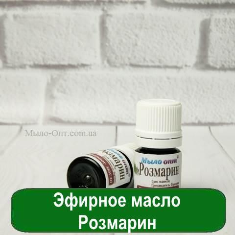 Эфирное масло Розмарин, 5 мл