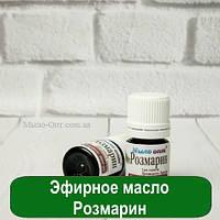 Эфирное масло Розмарин, 5 мл, фото 1