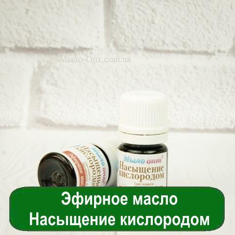 Эфирное масло Насыщение кислородом, 5 мл